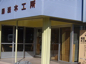 湯浅木工所